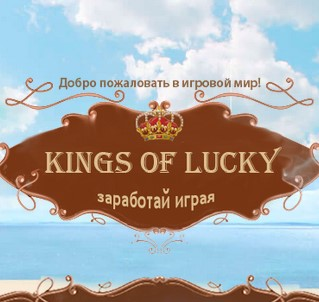 Read more about the article Статус хайпа Kings of Lucky — СКАМ!!!